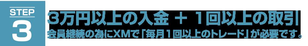 XMで「3万円以上の入金」+「1回以上の取引」を行います。